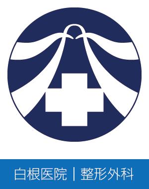 白根医院|整形外科・リウマチ科・リハビリテーション科島根県安来市荒島町1817-1