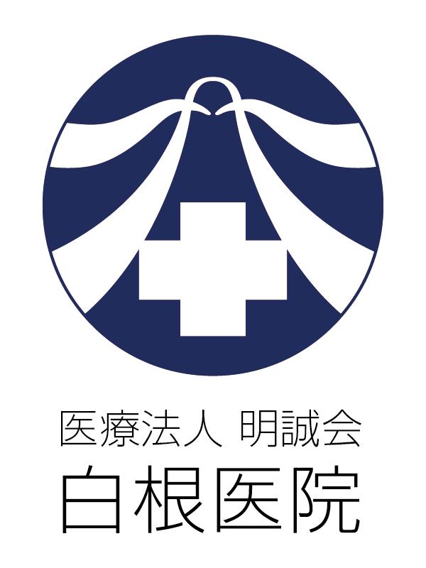 医療法人明誠会 | 白根医院 ロゴ